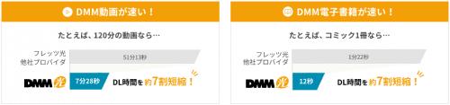 dmm-hikari13