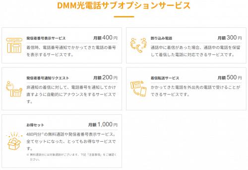 dmm-hikari19