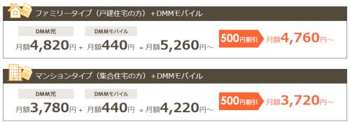 dmm-hikari3
