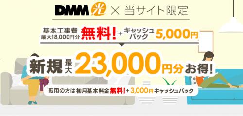 dmm-hikari5