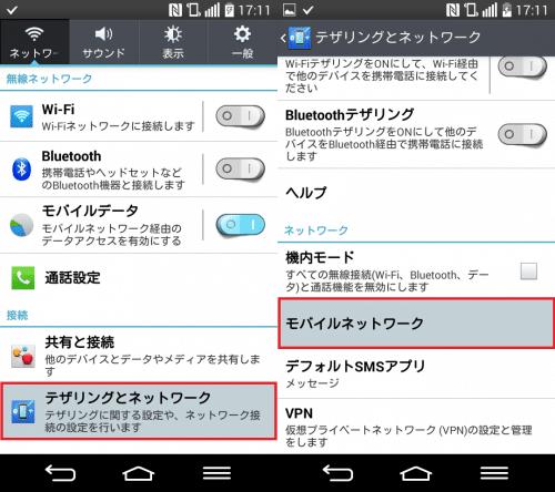 dmm-mobile-apn-settings1