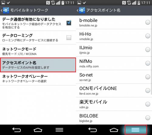dmm-mobile-apn-settings2