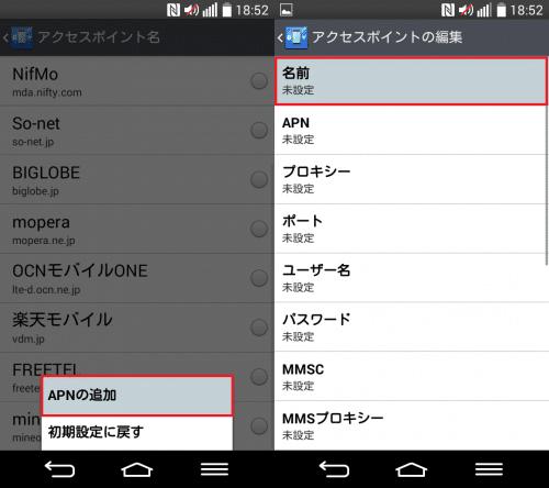 dmm-mobile-apn-settings3