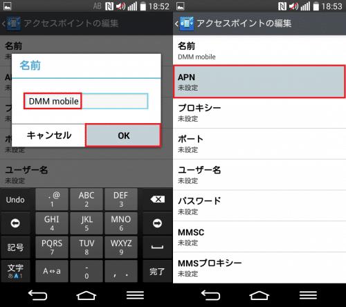 dmm-mobile-apn-settings4