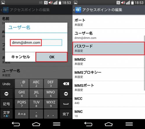dmm-mobile-apn-settings6