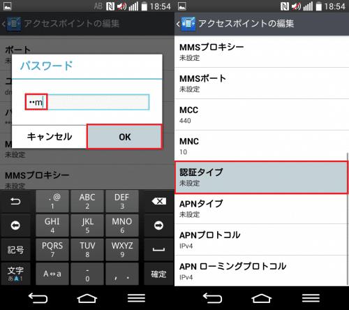 dmm-mobile-apn-settings7