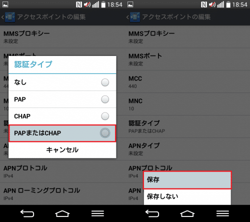 dmm-mobile-apn-settings8
