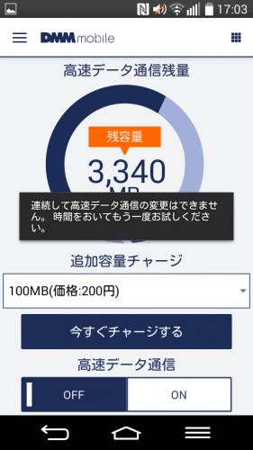 dmm-mobile-app10