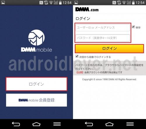 dmm-mobile-app106