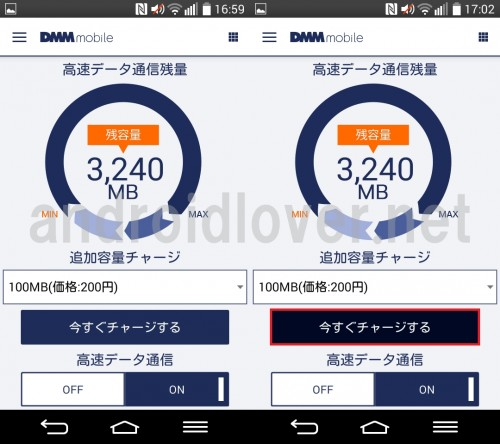 dmm-mobile-app107