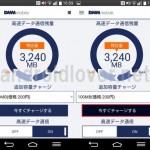 DMMモバイルアプリの使い方まとめ(Android/iOS iPhone共通)