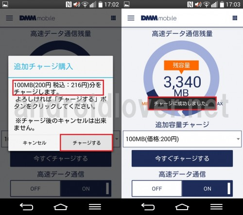 dmm-mobile-app108