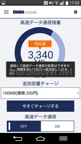 dmm-mobile-app110