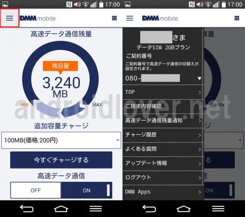 dmm-mobile-app111