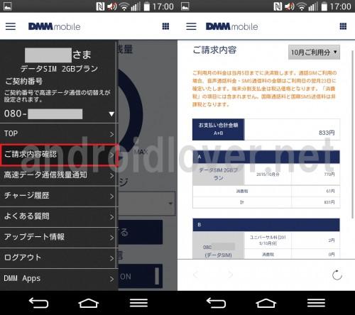 dmm-mobile-app112