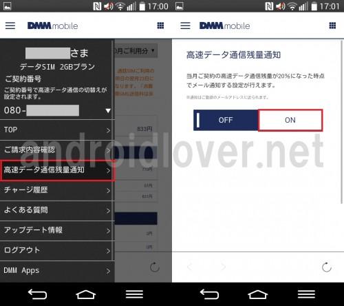 dmm-mobile-app113