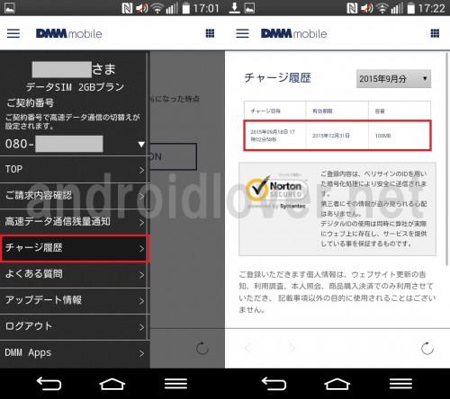 dmm-mobile-app114