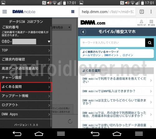 dmm-mobile-app115