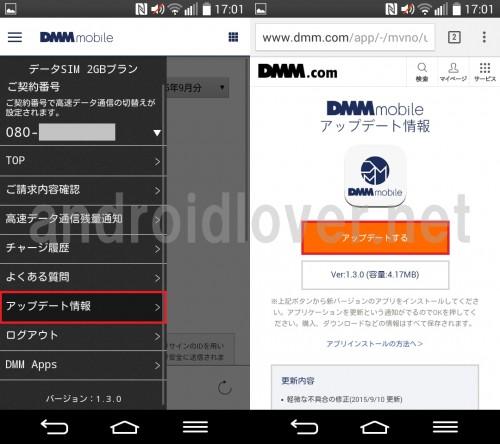 dmm-mobile-app116