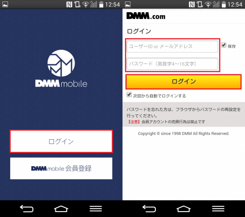 dmm-mobile-app6