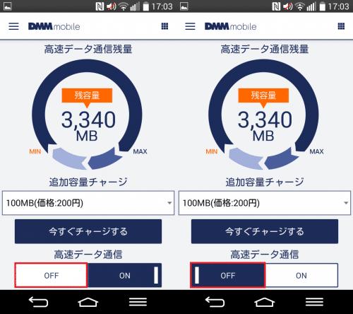 dmm-mobile-app9