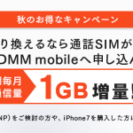 DMM mobileのキャンペーン詳細と注意点まとめ【2016年10月】