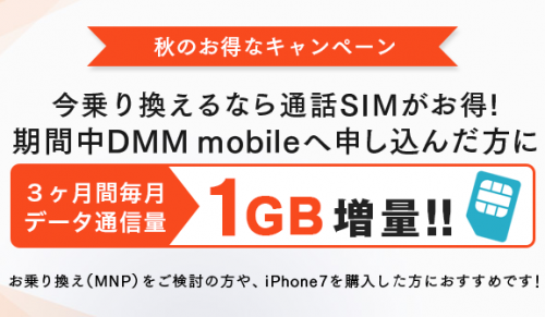 dmm-mobile-campaign1