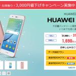 DMM mobileのキャンペーンまとめ【2月】
