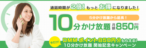 dmm-mobile-campaign19