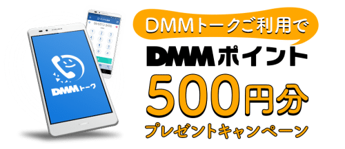 dmm-mobile-campaign2