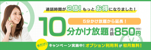 dmm-mobile-campaign22
