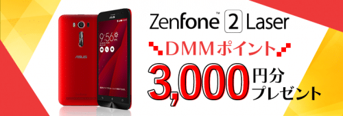dmm-mobile-campaign3
