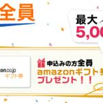 DMM mobileのキャンペーンまとめ【1月】