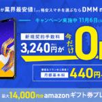 DMMモバイルのキャンペーン詳細と注意点まとめ【2018年10月】