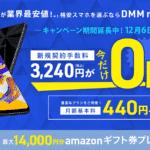 DMMモバイルのキャンペーン詳細と注意点まとめ【2018年12月】