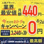 DMMモバイルのキャンペーン詳細と注意点まとめ【2020年8月】