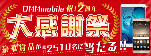 dmm-mobile-campaign8
