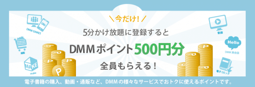 dmm-mobile-campaign9