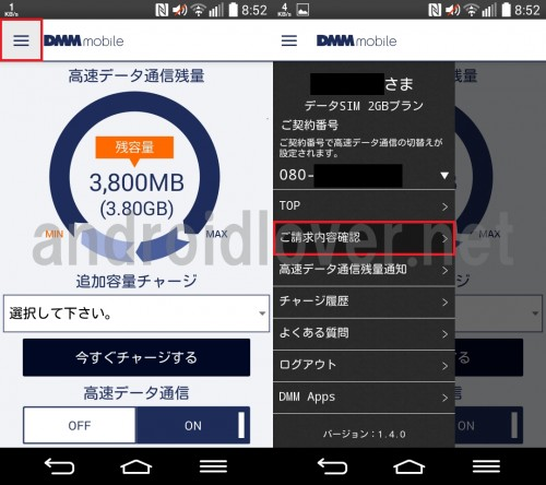 dmm-mobile-change-bill1