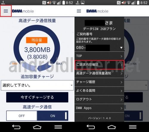 dmm-mobile-change-bill1