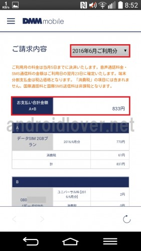 dmm-mobile-change-bill2