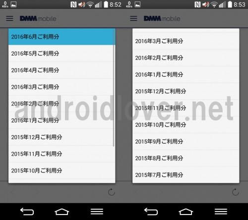 dmm-mobile-change-bill3