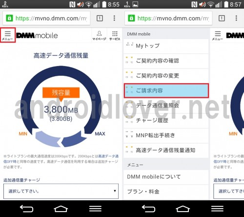 dmm-mobile-change-bill4