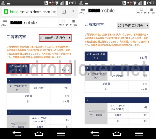 dmm-mobile-change-bill5