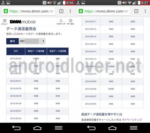dmm-mobile-change-bill7