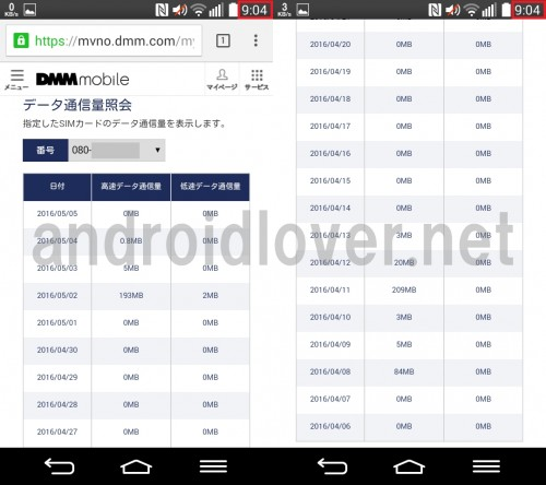 dmm-mobile-change-bill8