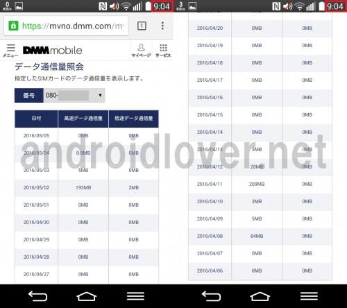 dmm-mobile-change-bill8