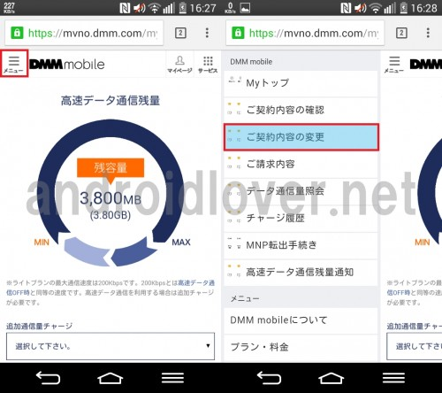 dmm-mobile-change-plan2