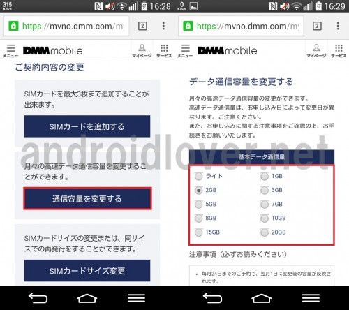 dmm-mobile-change-plan3