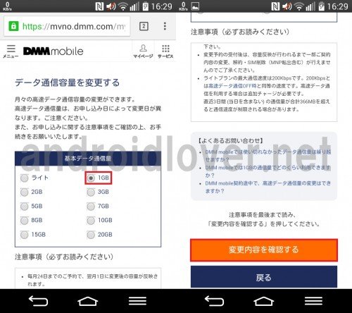 dmm-mobile-change-plan4